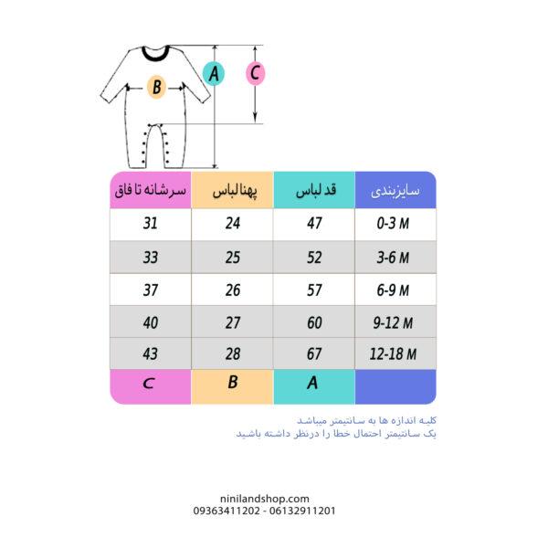جدول سایز سرهمی نوزادی طرح زرافه